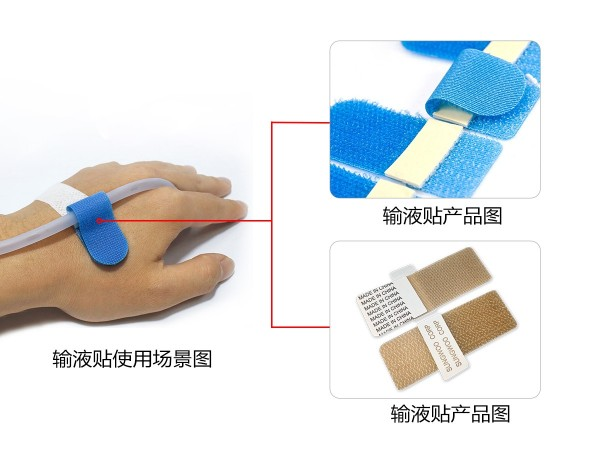 盛煌娱乐粘扣为输液贴产品-提供产品解决方案!