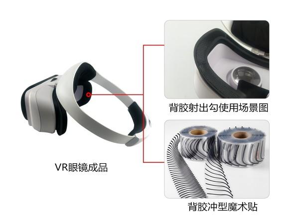 盛煌娱乐粘扣为VR行业提供背胶魔术贴解决方案